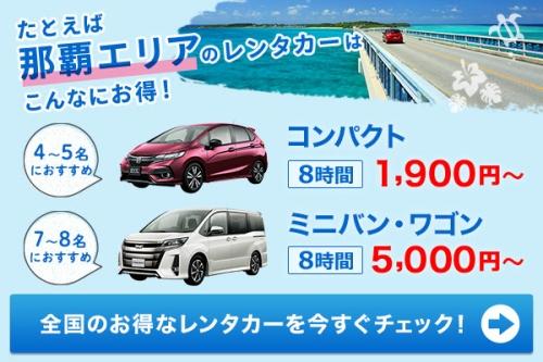 じゃらん レンタカーで利用できる最大10,000円分クーポンを配布中1