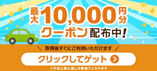 じゃらん レンタカーで利用できる最大10,000円分クーポンを配布中