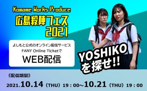 「広島殺陣フェス2021」をよしもと公式のオンライン配信サービスでWEB配信!