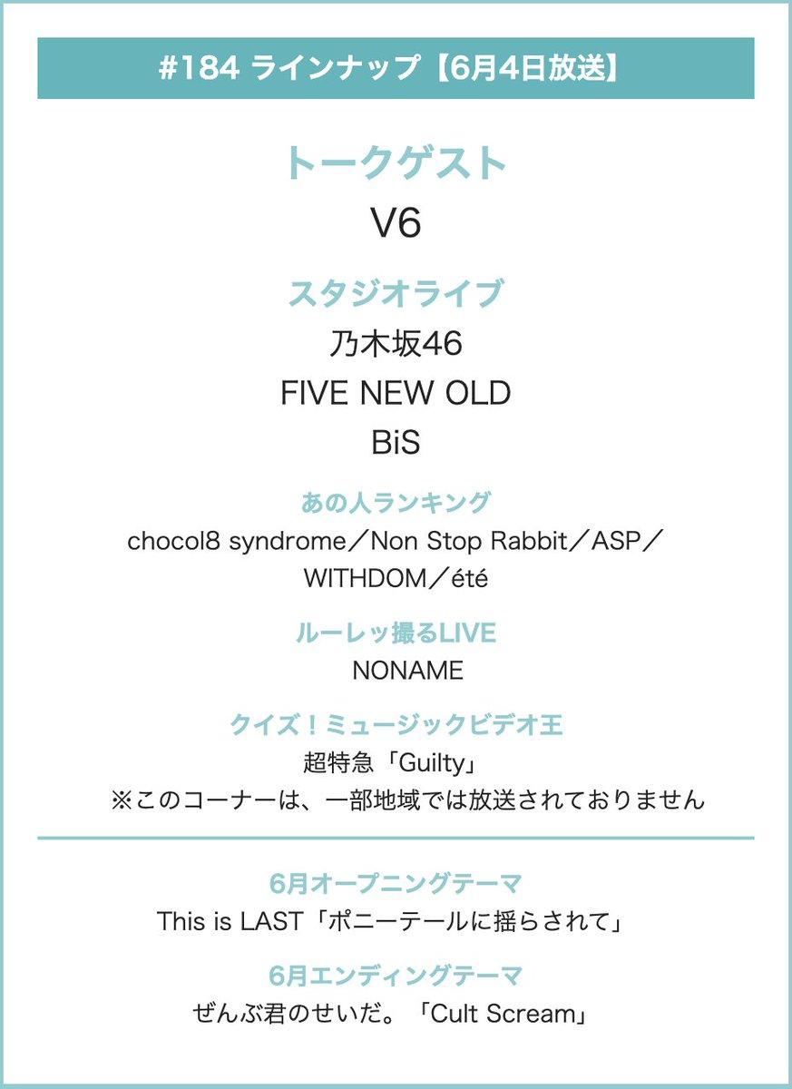 バズリズム02 乃木坂46