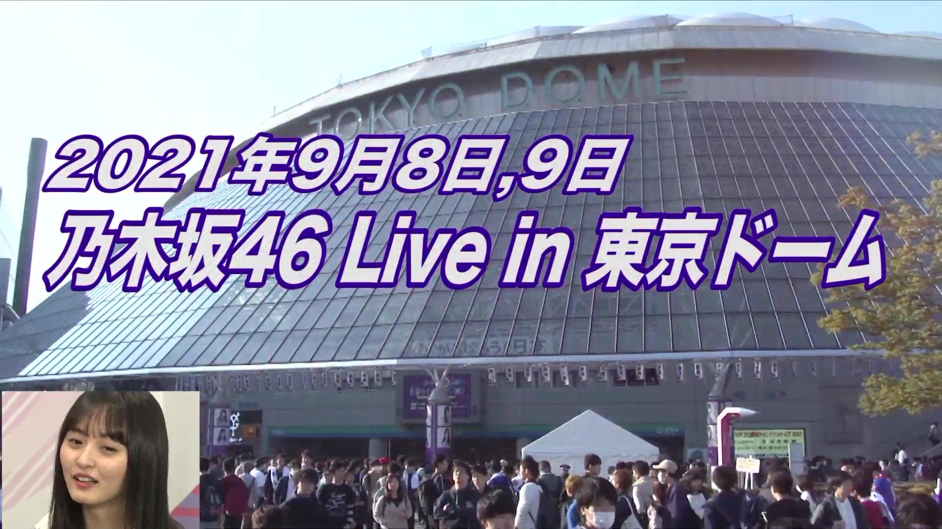 乃木坂46 真夏の全国ツアー2