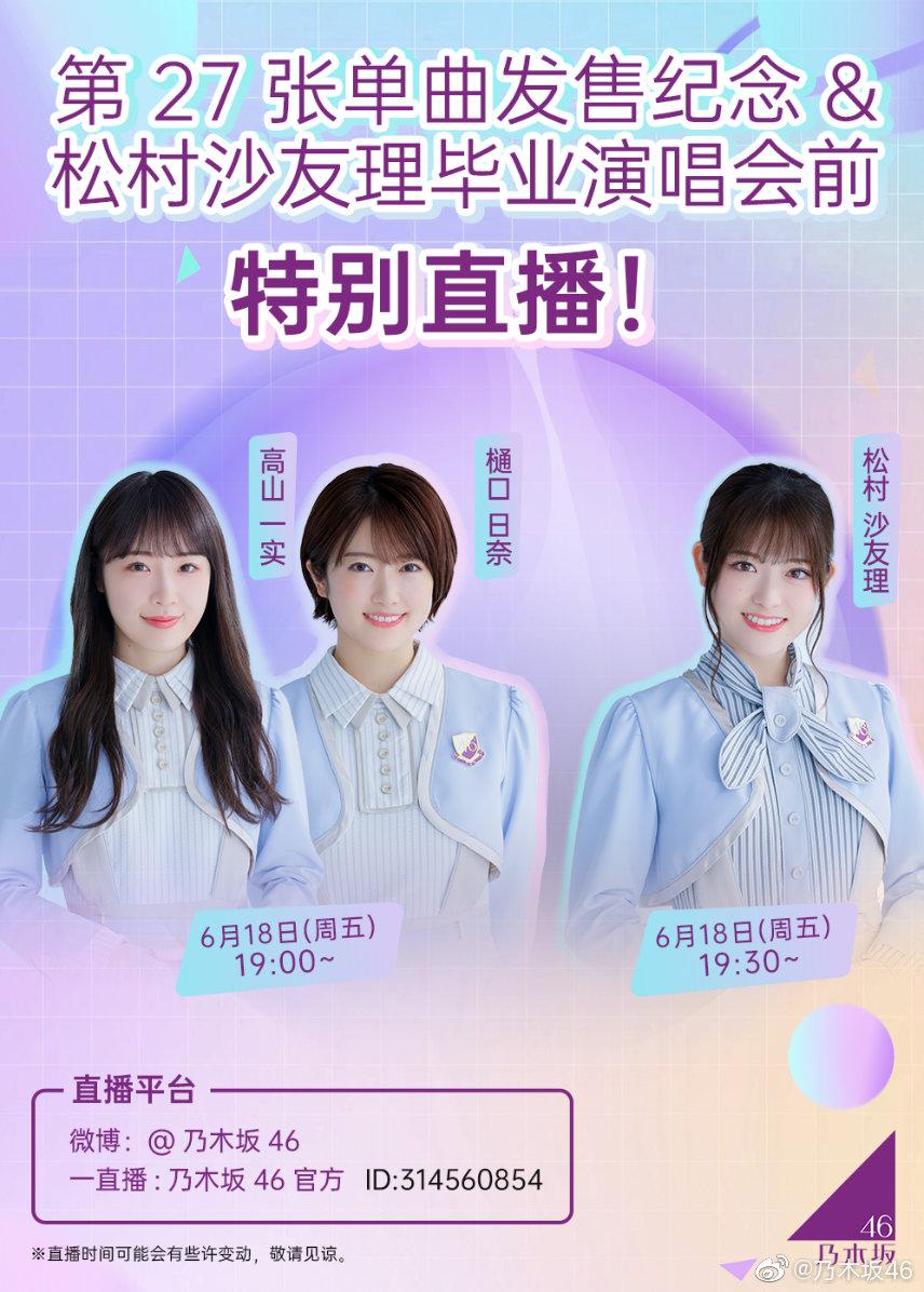 乃木坂46 Weibo
