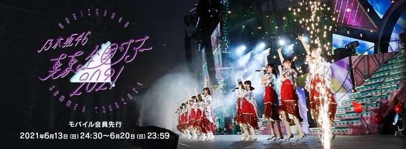乃木坂46Mobile 真夏の全国ツアー2021