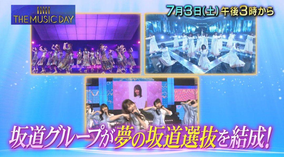 THE MUSIC DAY 坂道選抜