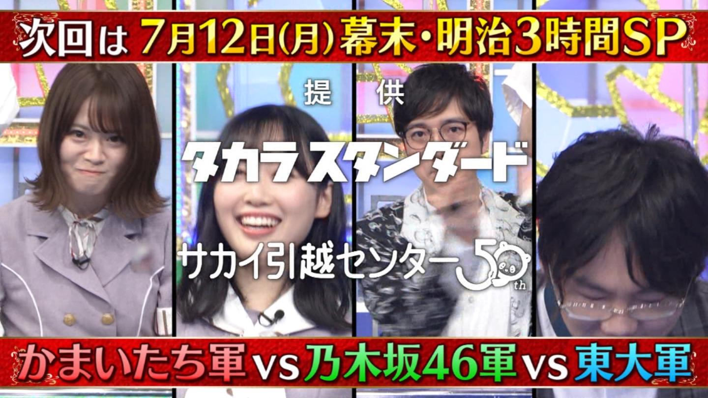 Qさま 幕末・明治3時間SP かまいたち軍vs乃木坂46軍vs東大軍