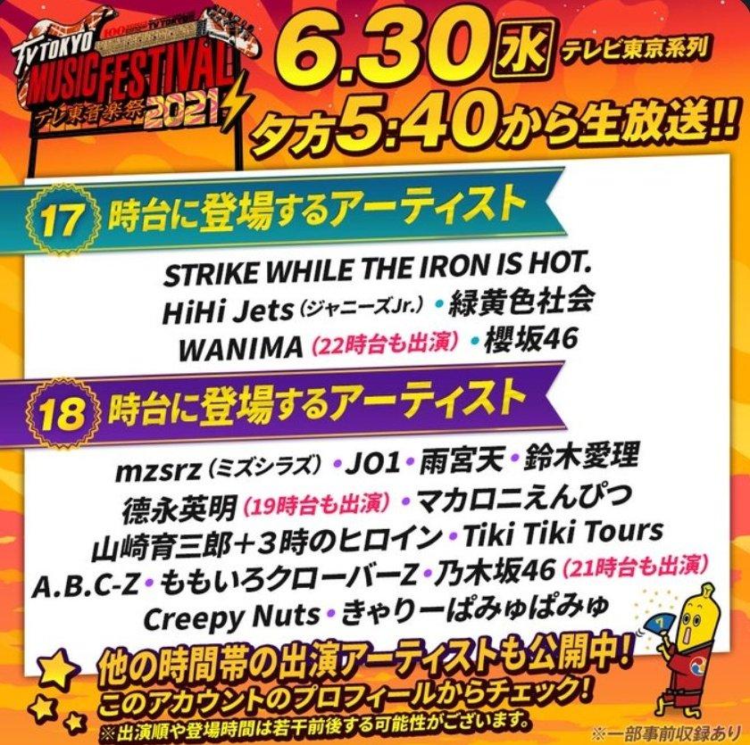 テレ東音楽祭2021 乃木坂46 タイムテーブル