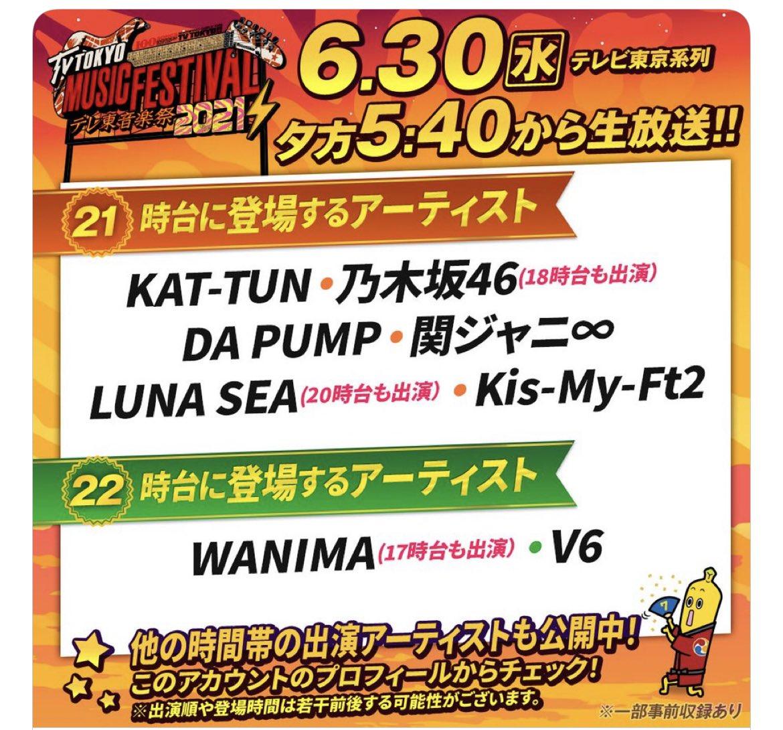 テレ東音楽祭2021 乃木坂46 タイムテーブル2