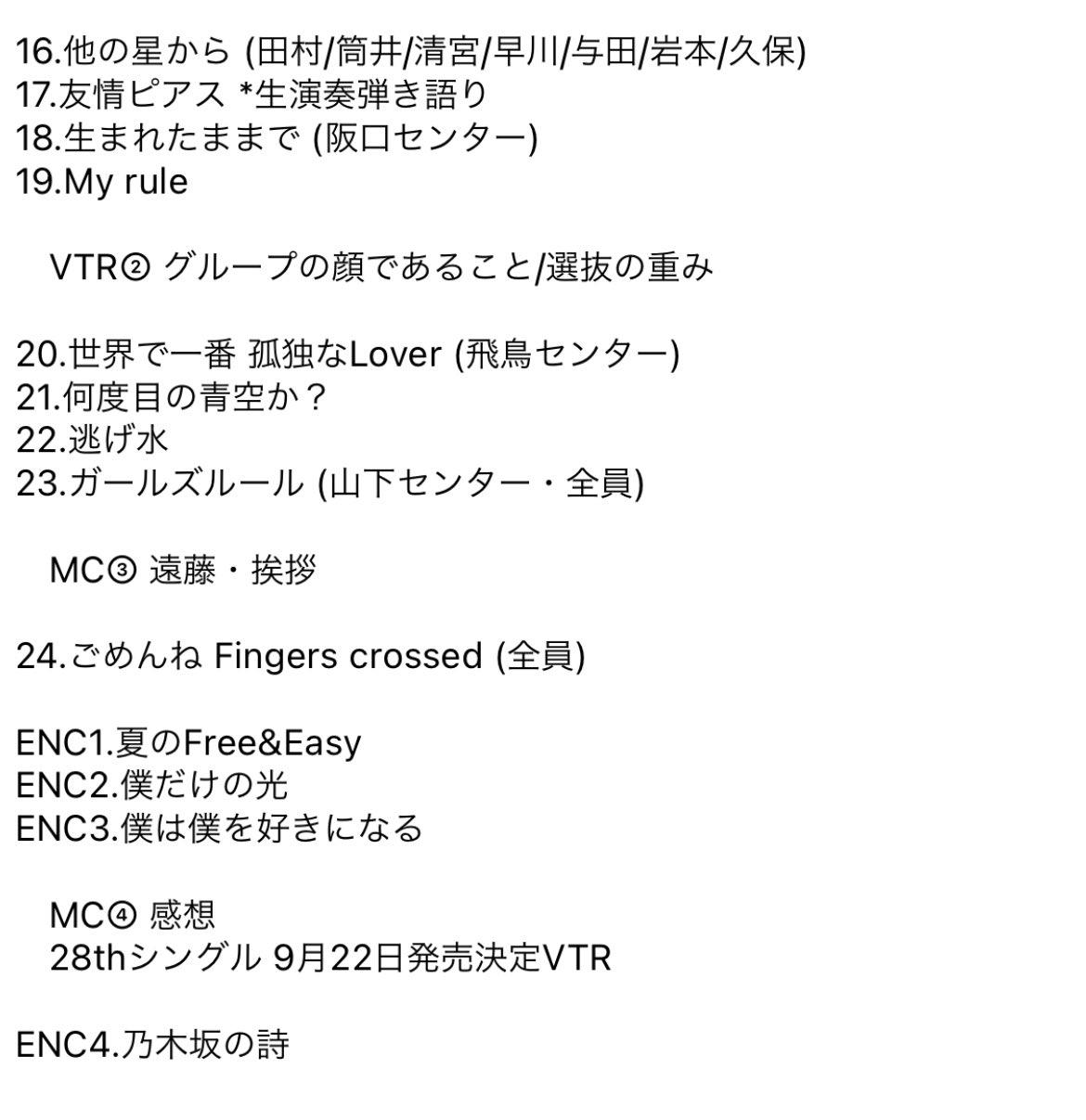 乃木坂46「真夏の全国ツアー2021」大阪公演1日目セットリスト2
