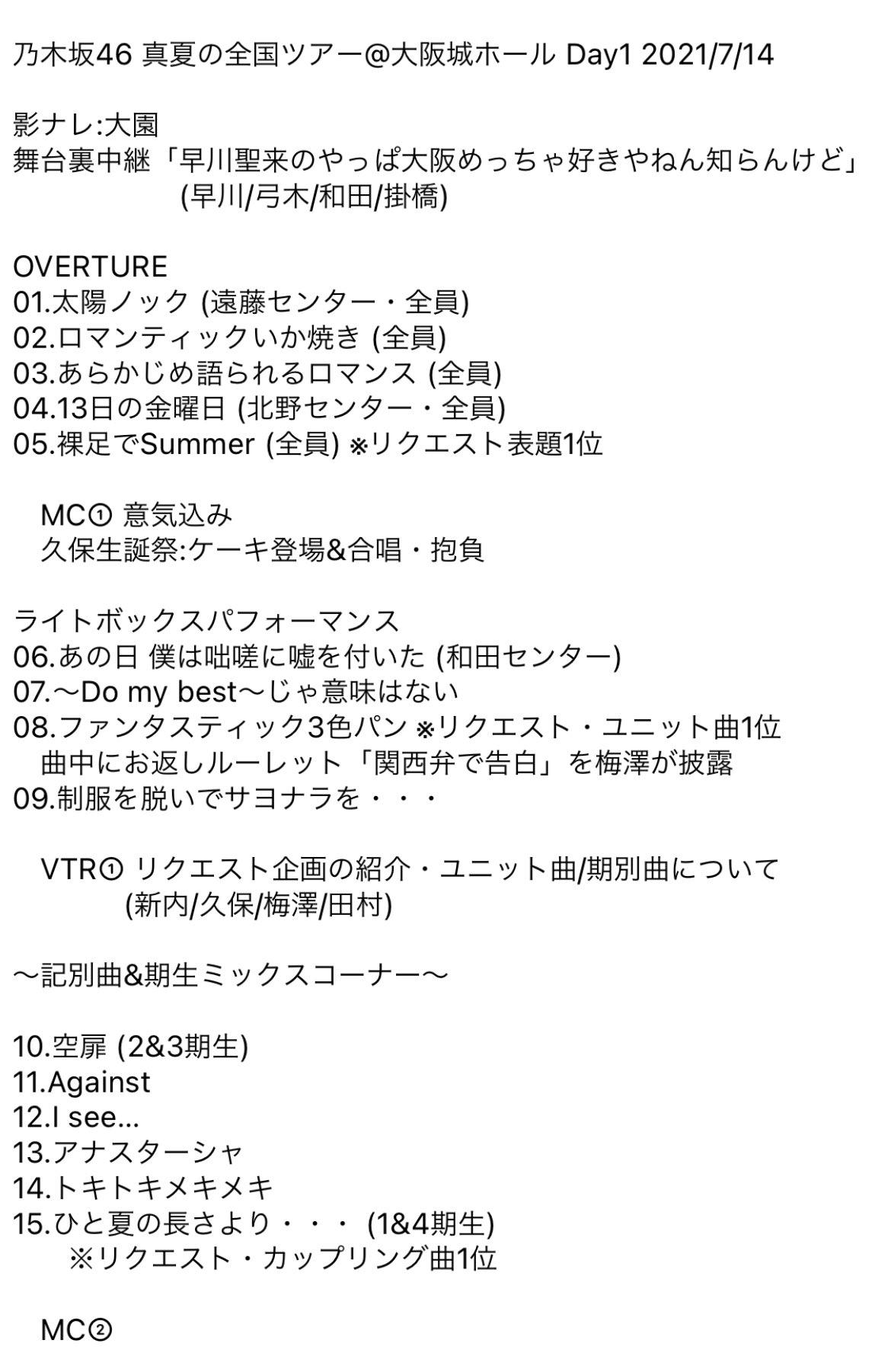 乃木坂46「真夏の全国ツアー2021」大阪公演1日目セットリスト