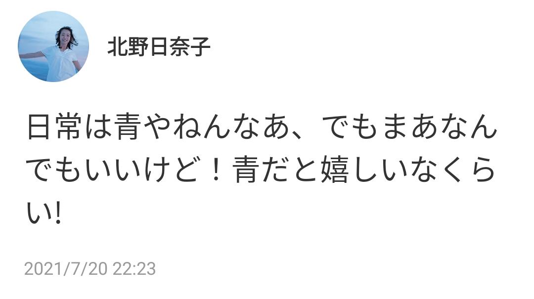 北野日奈子「日常は青やねんなあ」