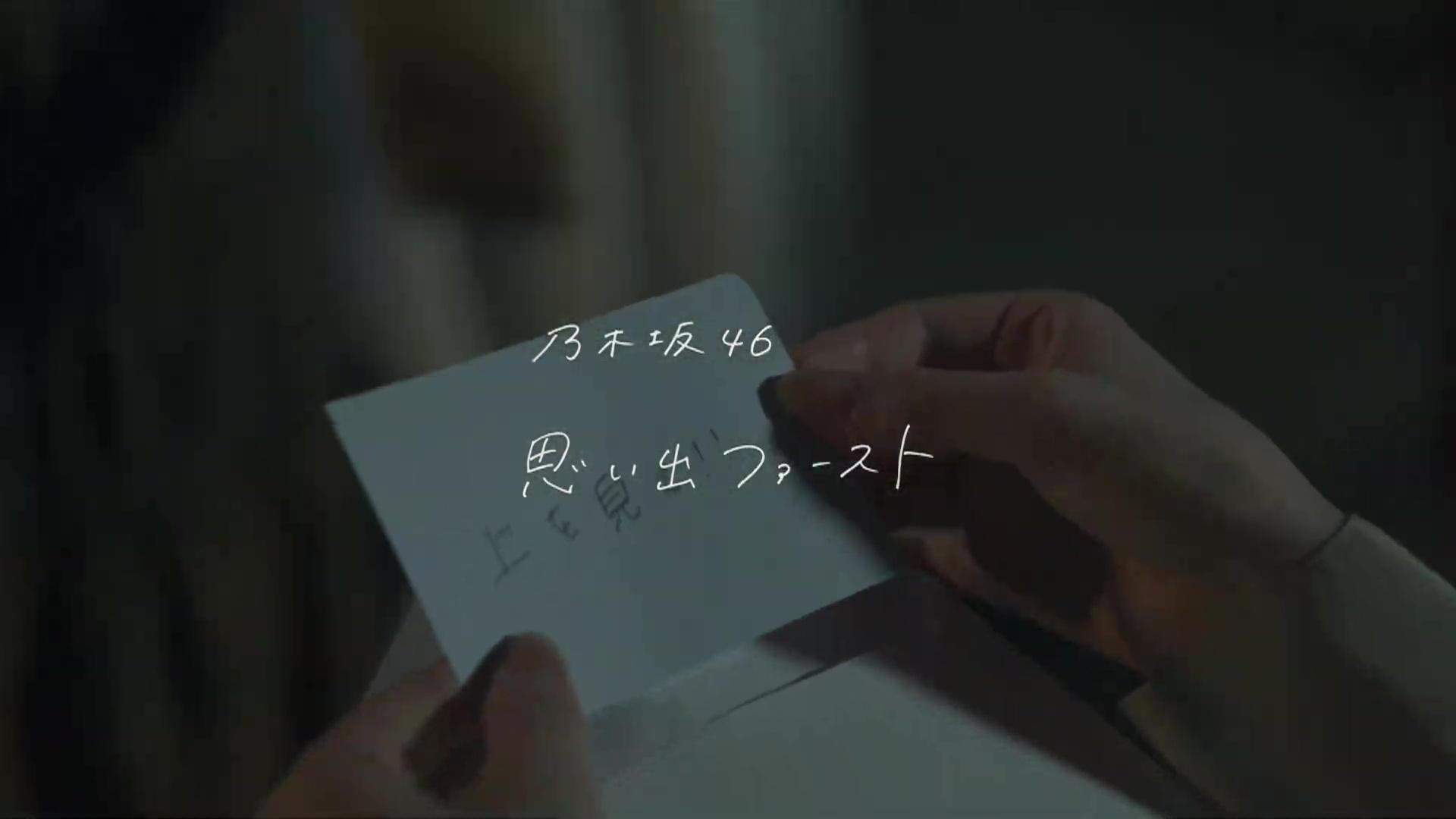 乃木坂46『思い出ファースト』MV2