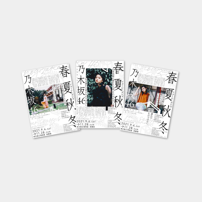 齋藤飛鳥ポスター