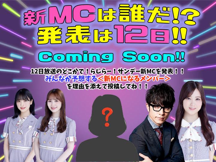 らじらー!新MC
