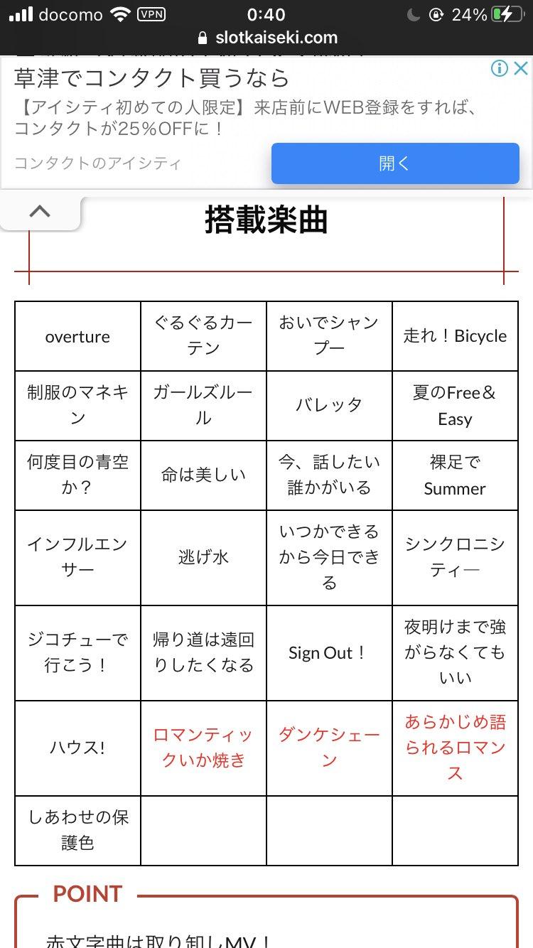 パチンコ乃木坂46 3