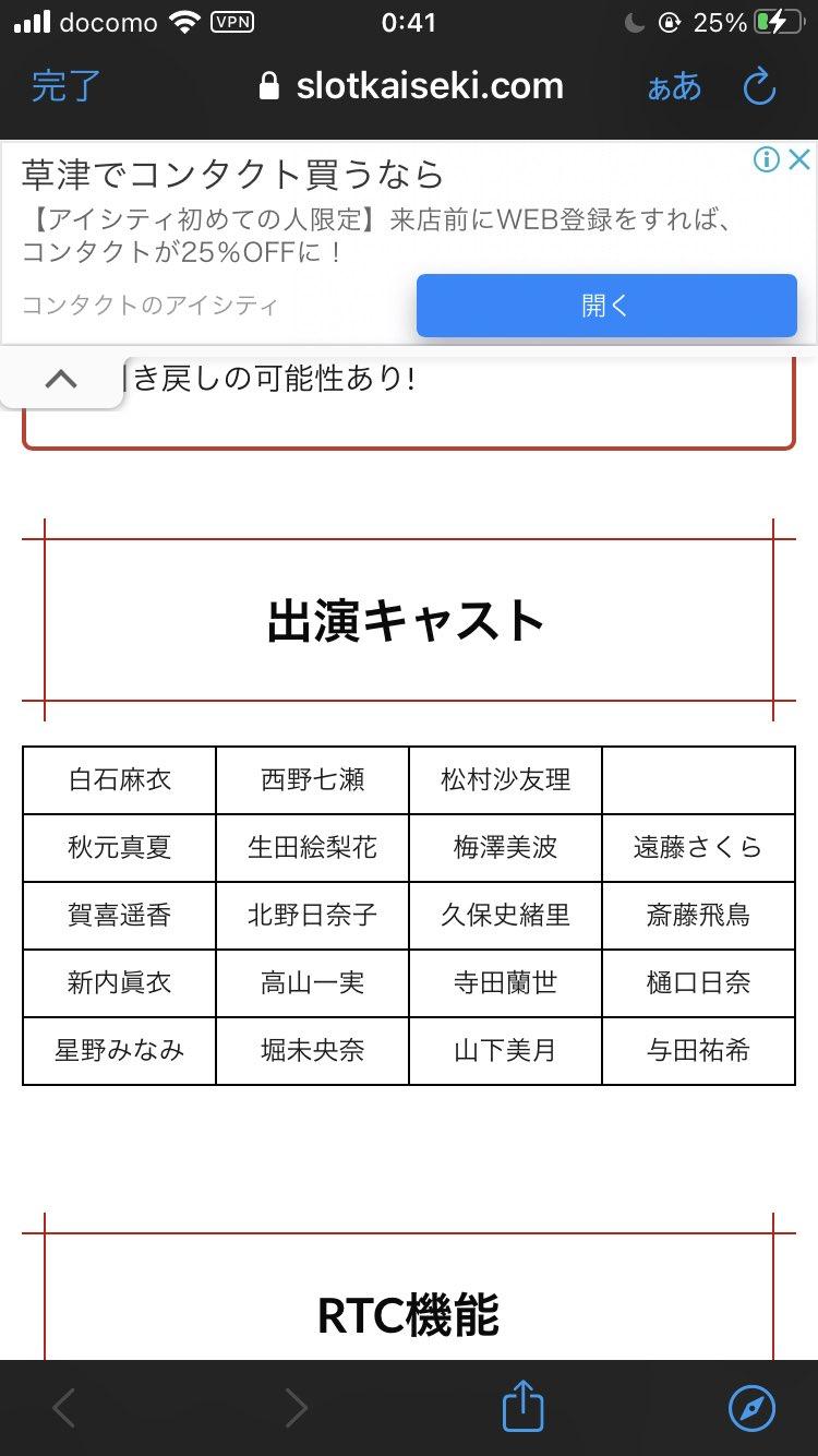 パチンコ乃木坂46 4