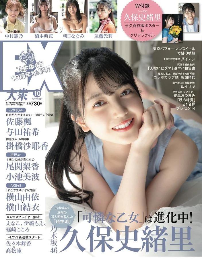 EX大衆10月号 表紙 久保史緒里