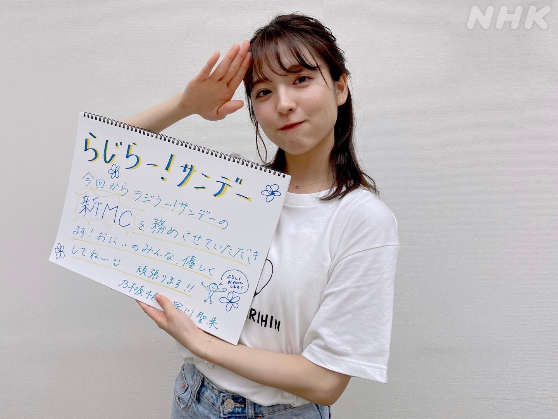 らじらー 早川聖来 愛が足りひん 生誕Tシャツ2
