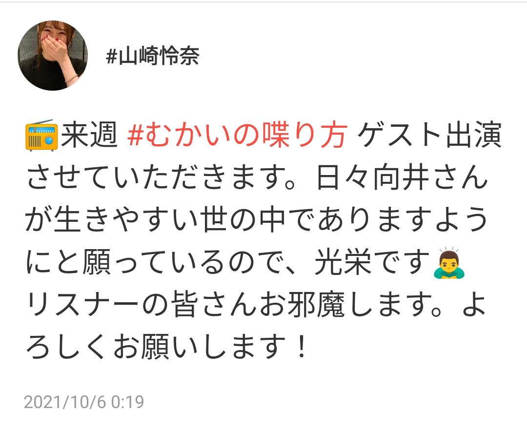 山崎怜奈「来週 むかいの喋り方 ゲスト出演させていただきます」
