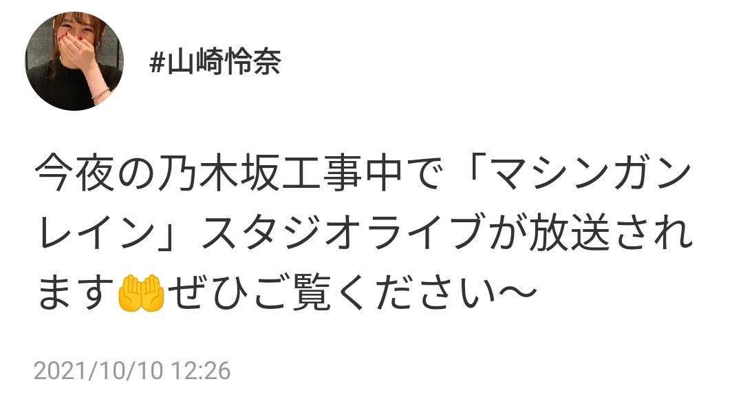 山崎怜奈「今夜の乃木坂工事中で『マシンガンレイン』スタジオ初披露です」