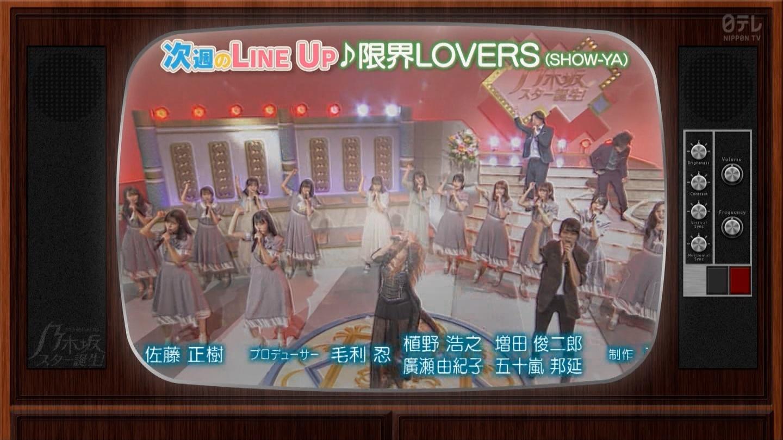 乃木坂スター誕生 SHOW-YA「限界LOVERS」