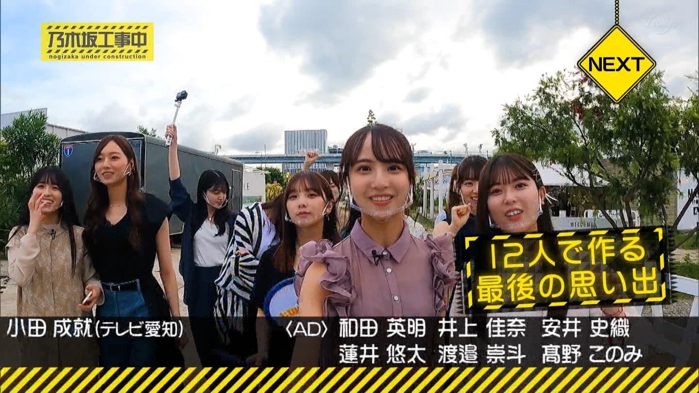 乃木坂工事中 3期生12人でラスト晩餐会