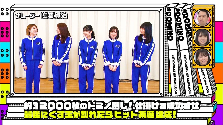 乃木坂工事中 28枚目シングルヒット祈願 ドミノ倒し2