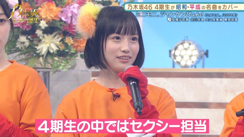 乃木坂スター誕生 掛橋沙耶香「4期生の中ではセクシー担当です」