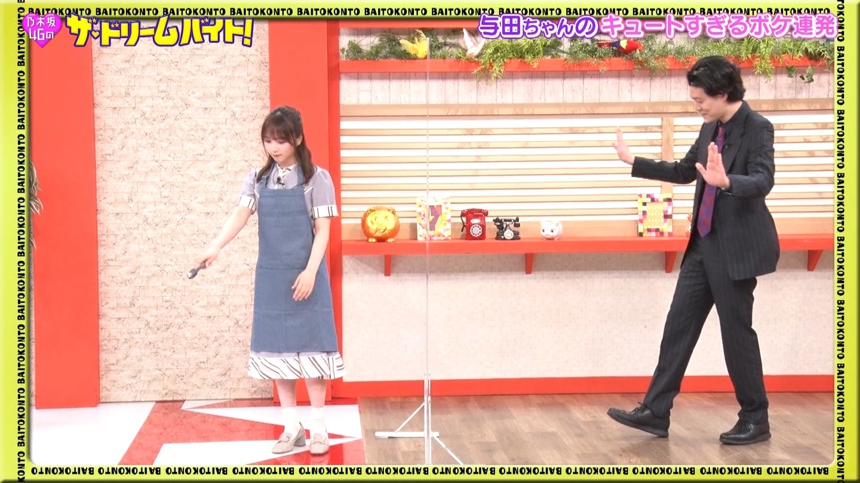 バイトコント 与田祐希2