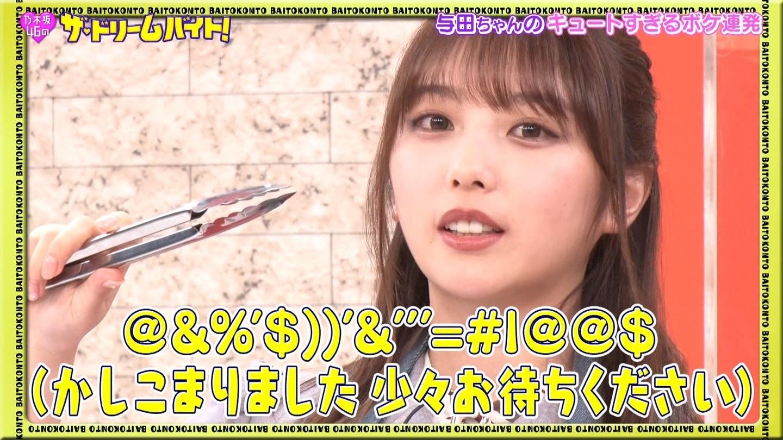 バイトコント 与田祐希7