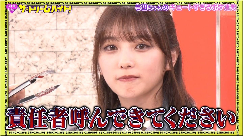 バイトコント 与田祐希9