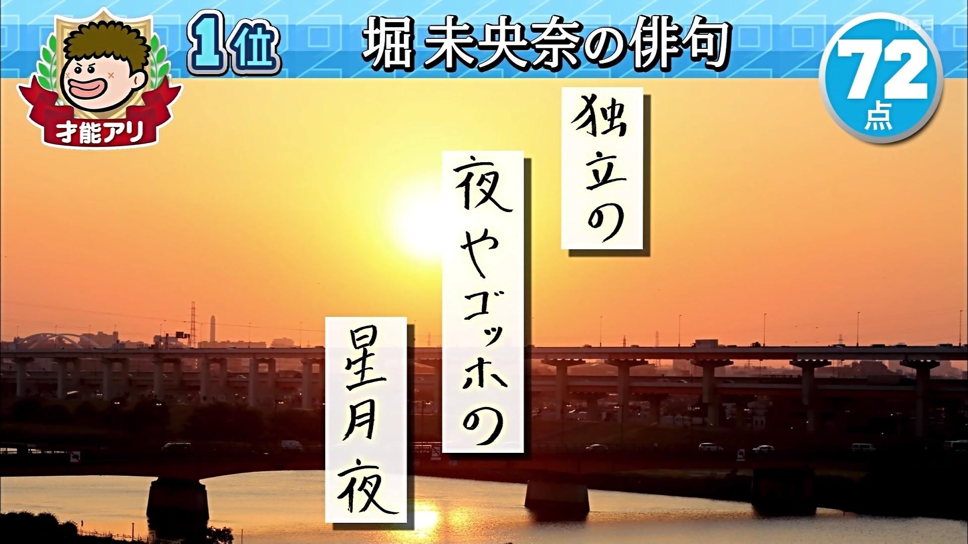 プレバト 堀未央奈 俳句4