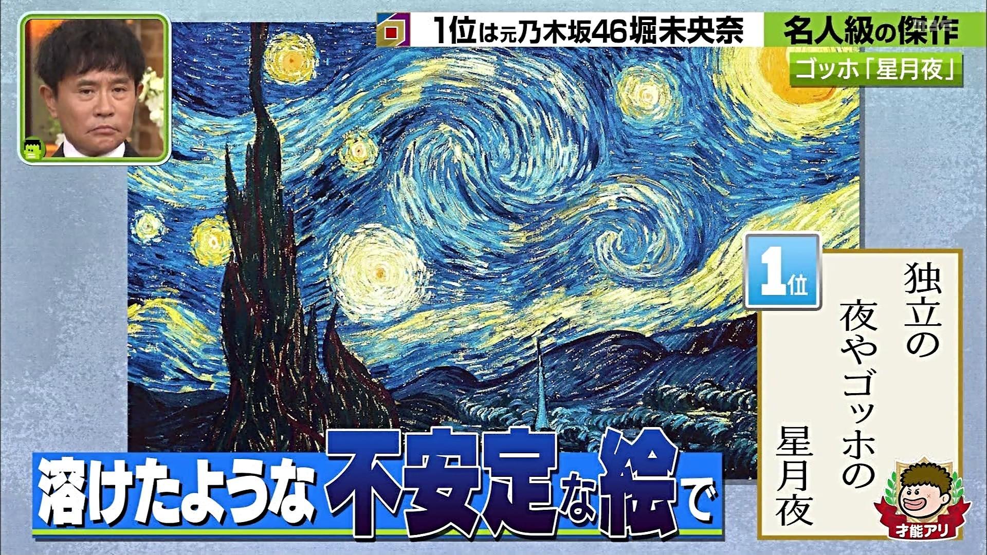 プレバト 堀未央奈 俳句5