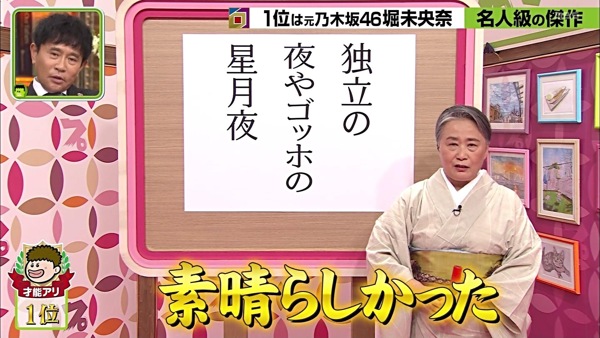 プレバト 堀未央奈 俳句6