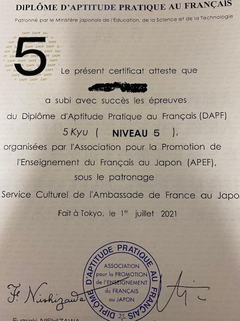 フランス語検定5級