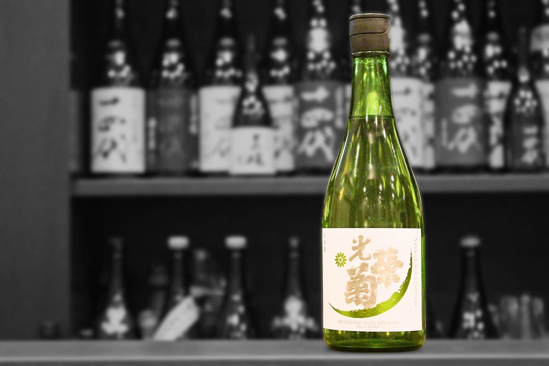 光栄菊アナスタシアグリーン生原酒202103-001