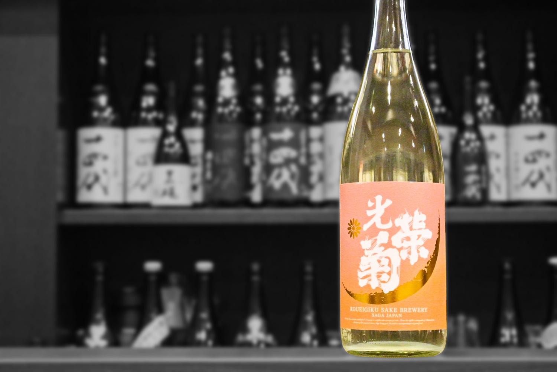 光栄菊黄昏オレンジ無濾過生原酒202103-001