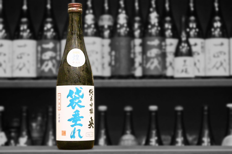 央袋垂れ純米吟醸煌山田錦202009-001