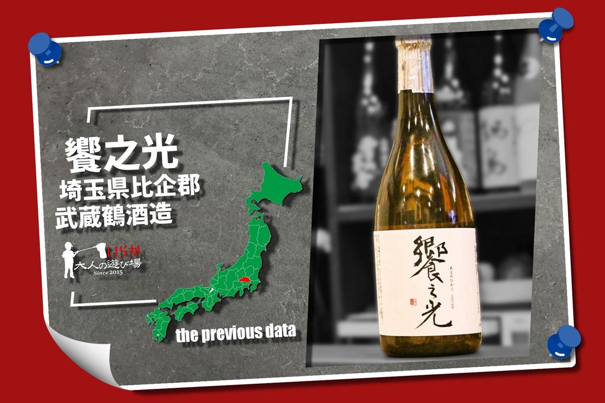 過去酒データ202105饗之光