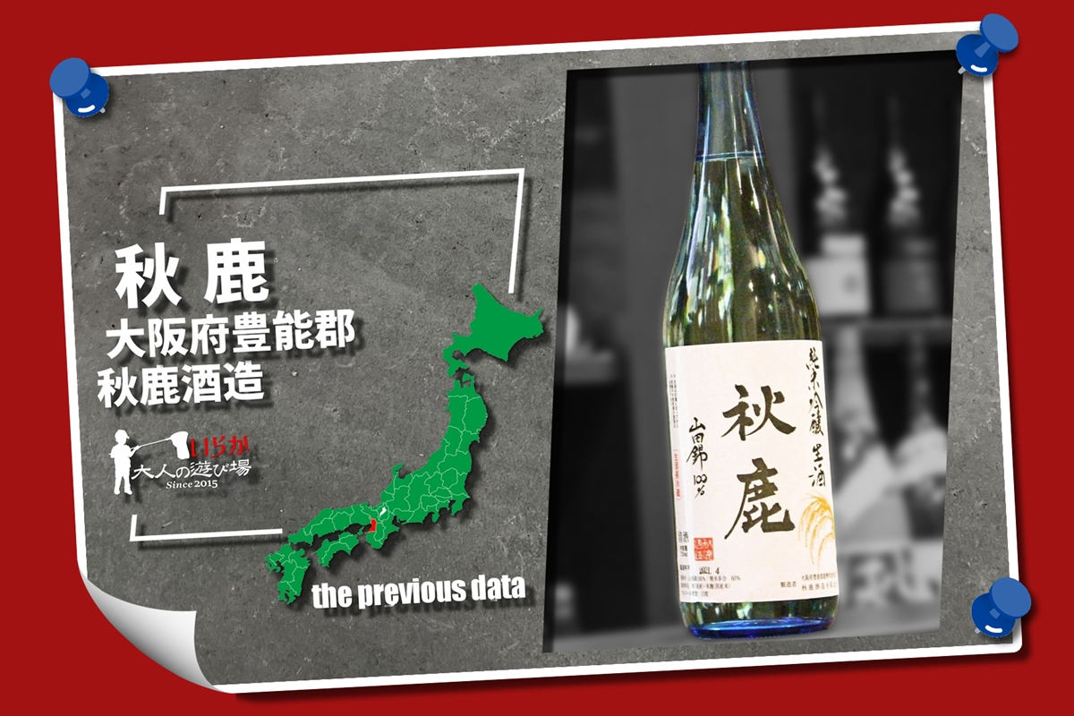 過去酒データ202105秋鹿