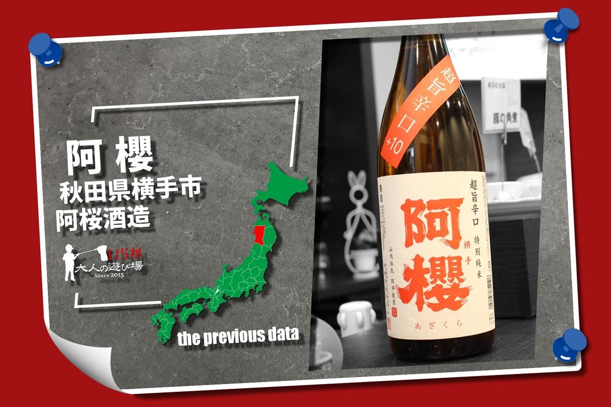 過去酒データ202105阿櫻