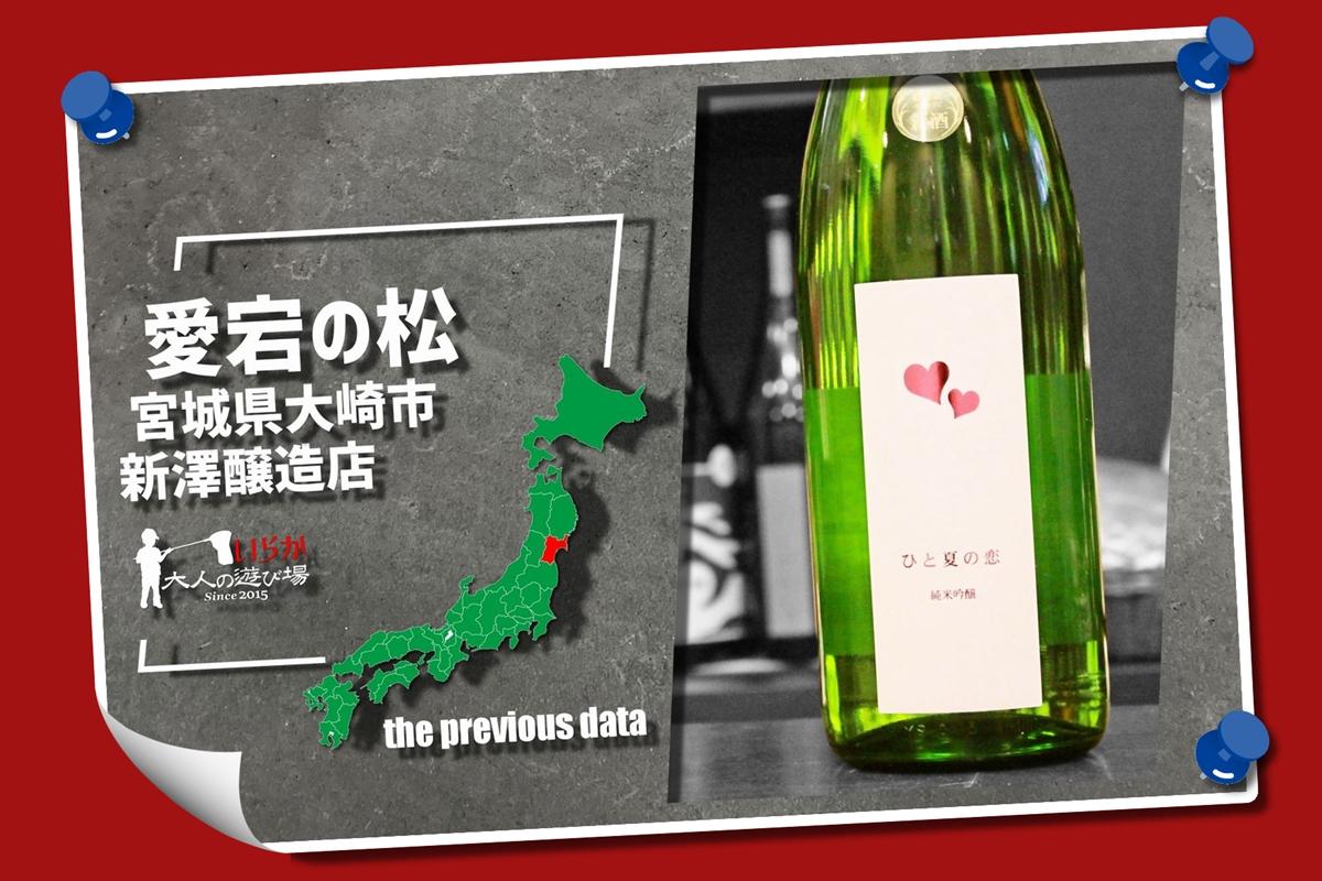 過去酒データ202105愛宕の松