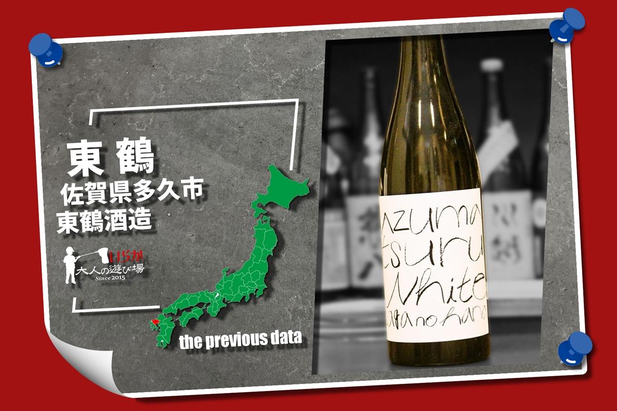 過去酒データ202105東鶴