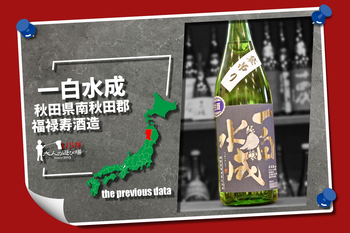 過去酒データ202105一白水成