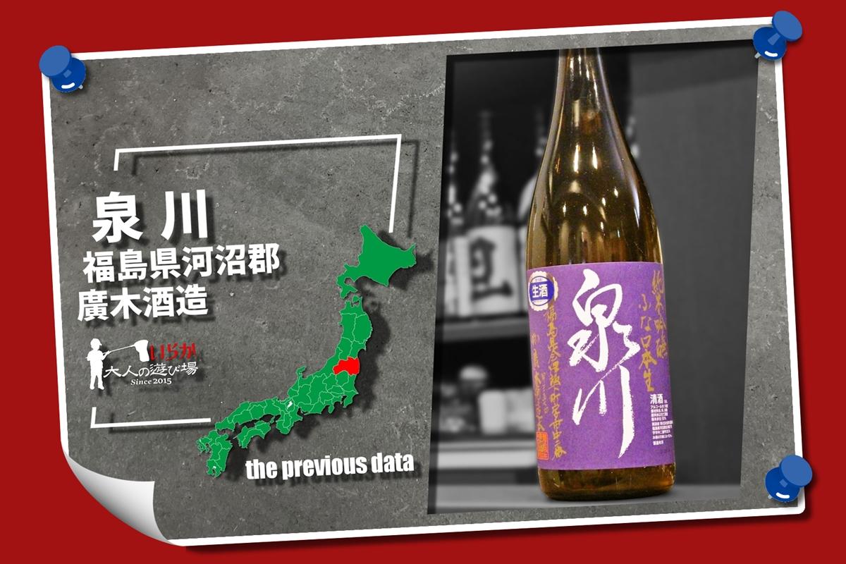 過去酒データ202105泉川
