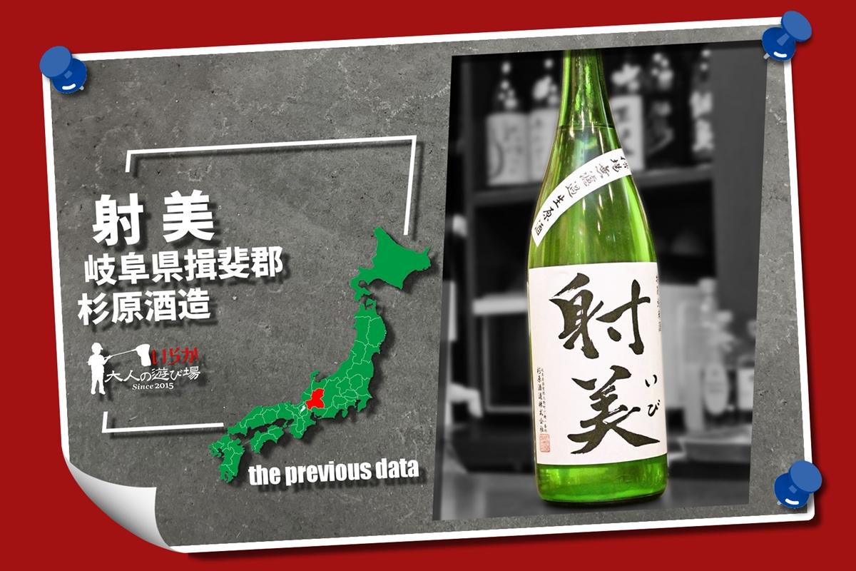 過去酒データ202105射美