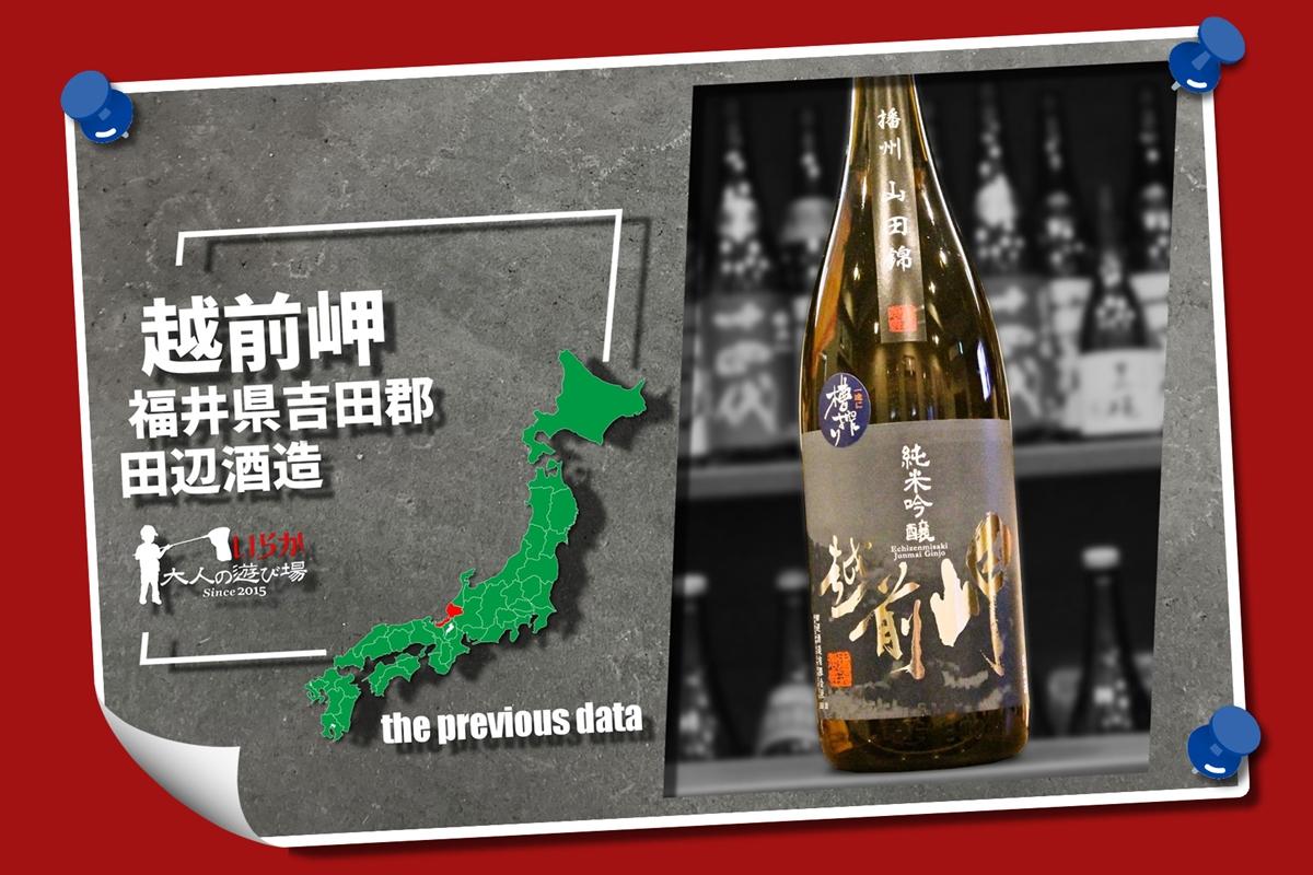 過去酒データ202105越前岬