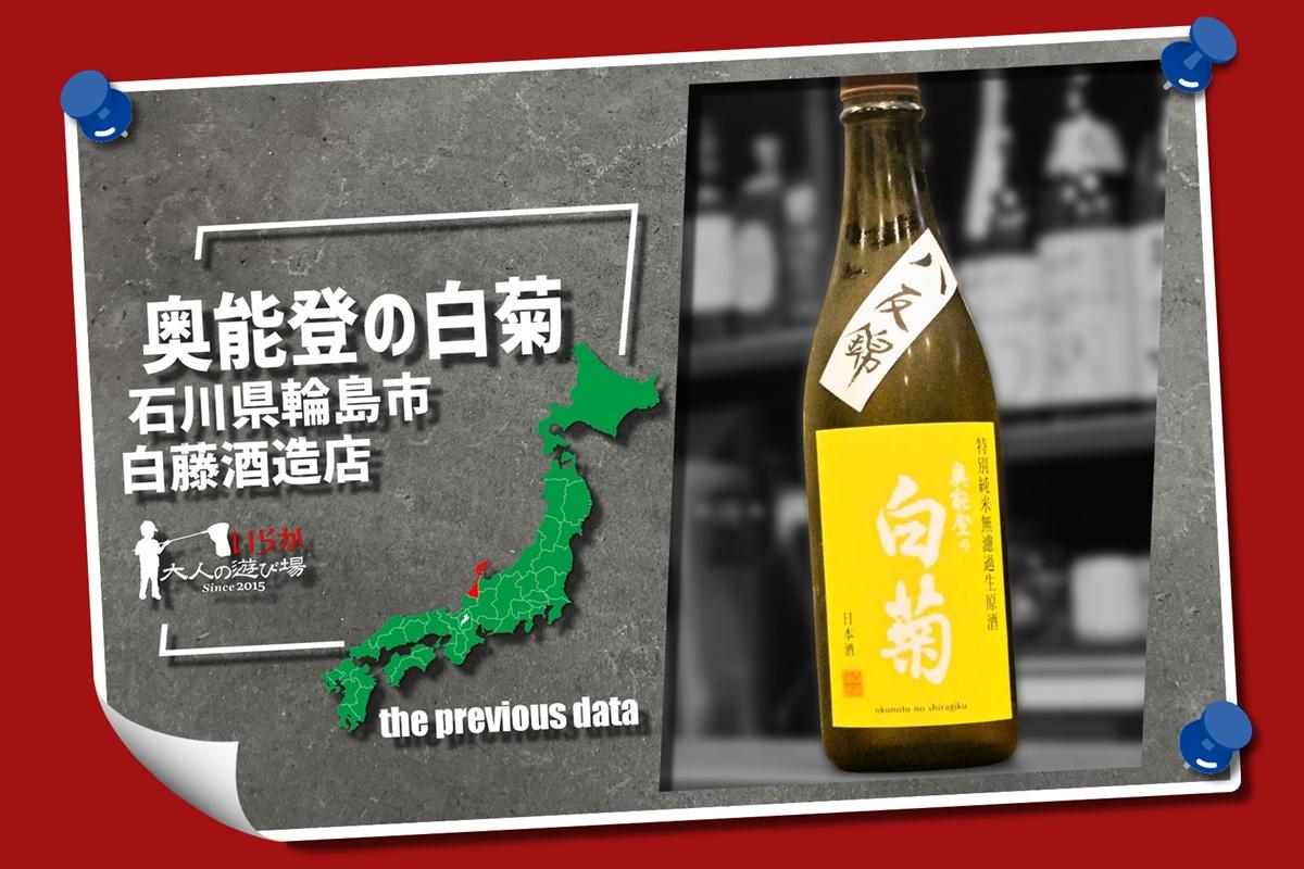 過去酒データ202105奥能登の白菊