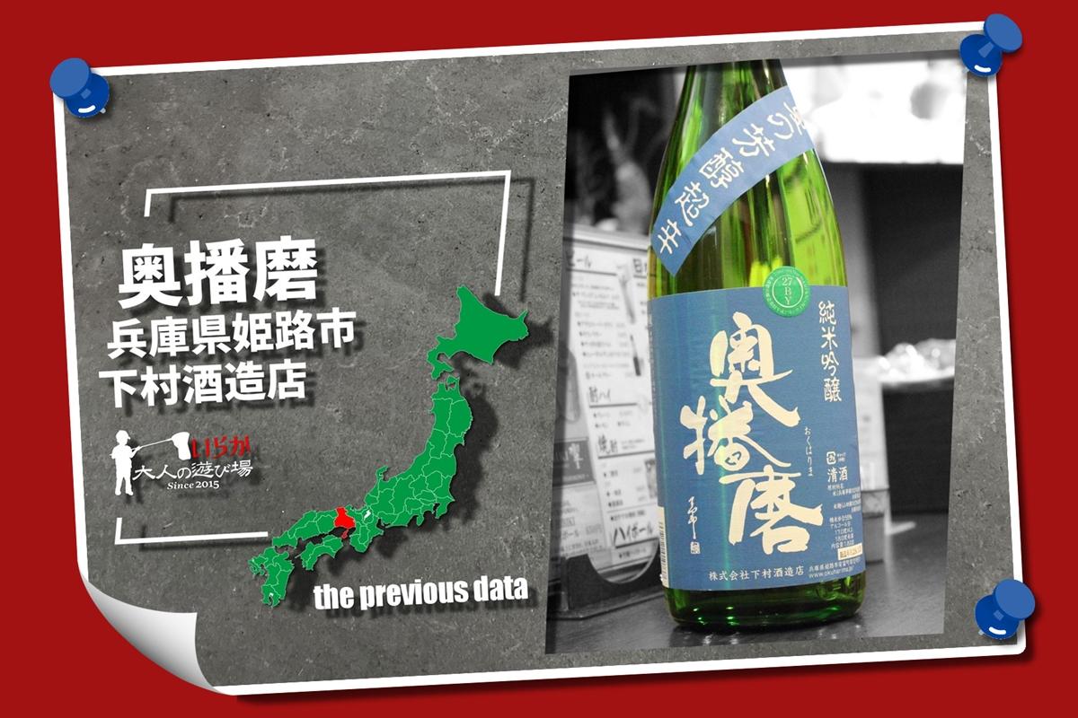 過去酒データ202105奥播磨