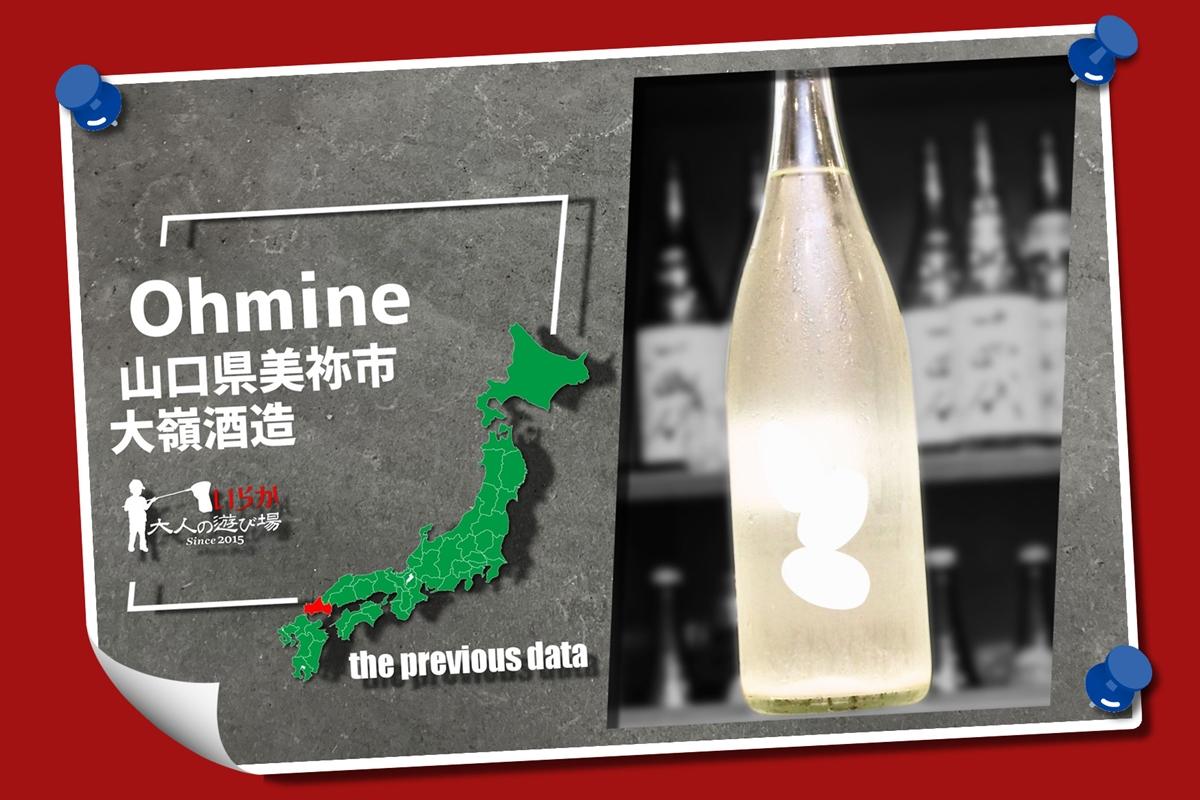 過去酒データ202105大嶺