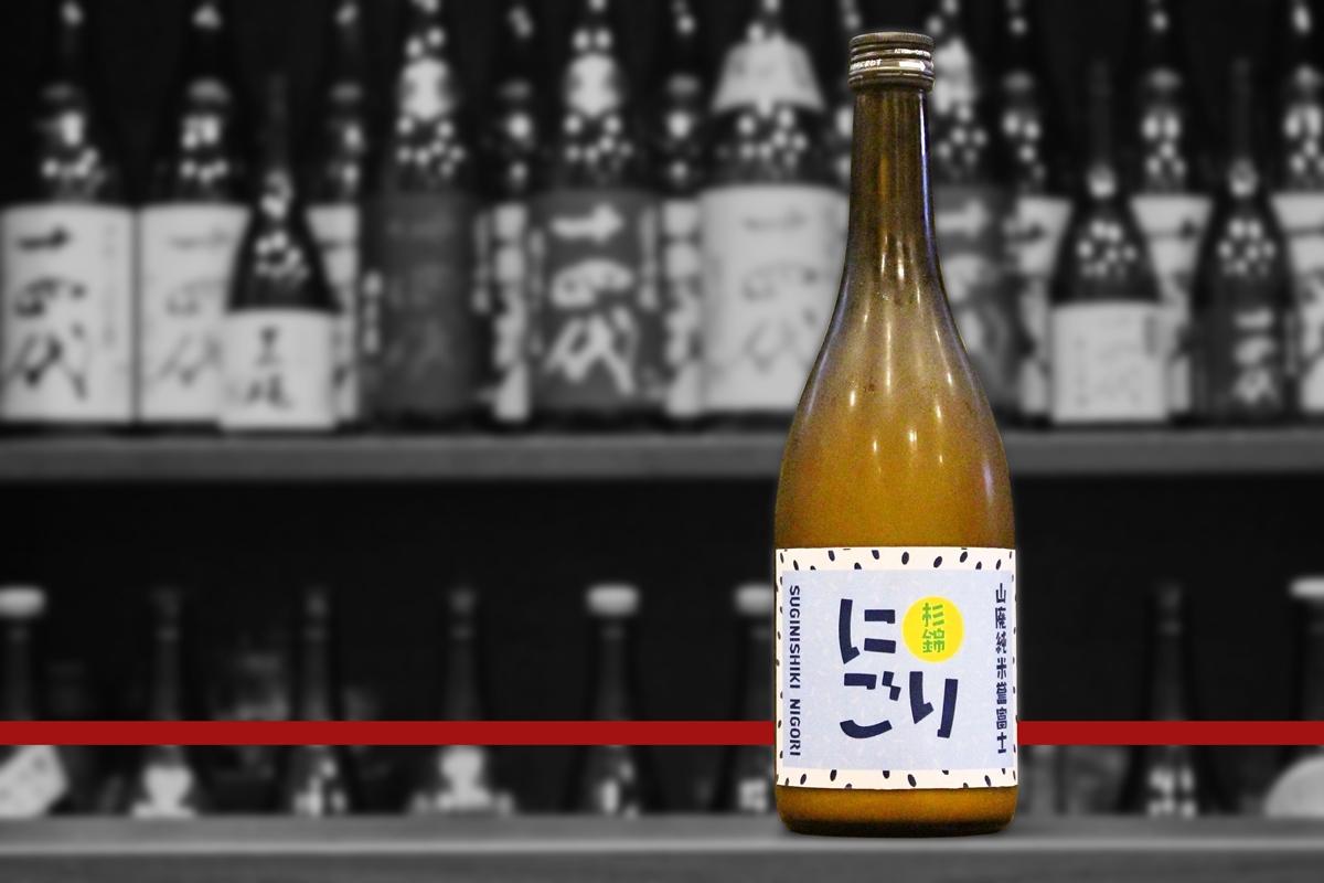 blog杉錦山廃純米にごり酒202105